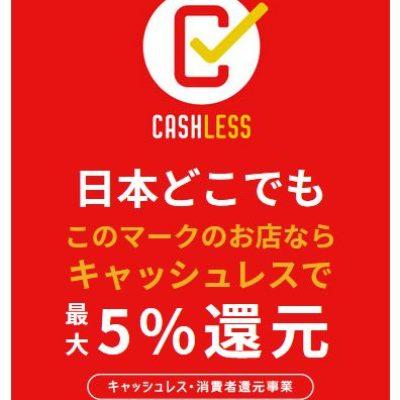 キャッシュレス還元の決済ブランドの追加