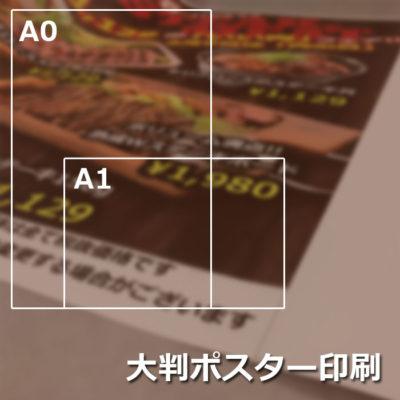 大判ポスターの印刷